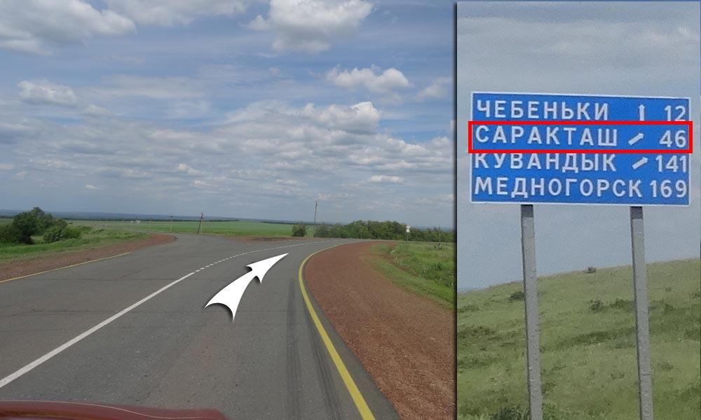 Далее, у развилки сворачиваете вправо, на Саракташ (налево – дорога на Беляевку)