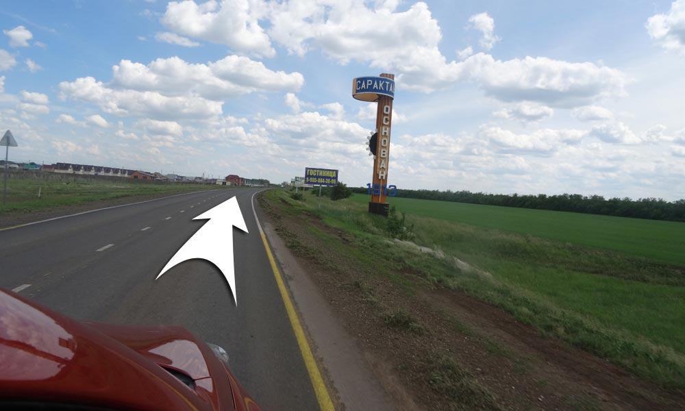 Через 15-20 минут, двигаясь со средней скоростью вы въедете в Саракташ (обратите внимание на Стеллу)