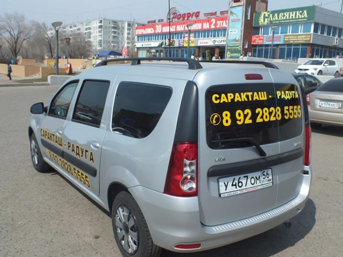 Такси Саракташ-Оренбург