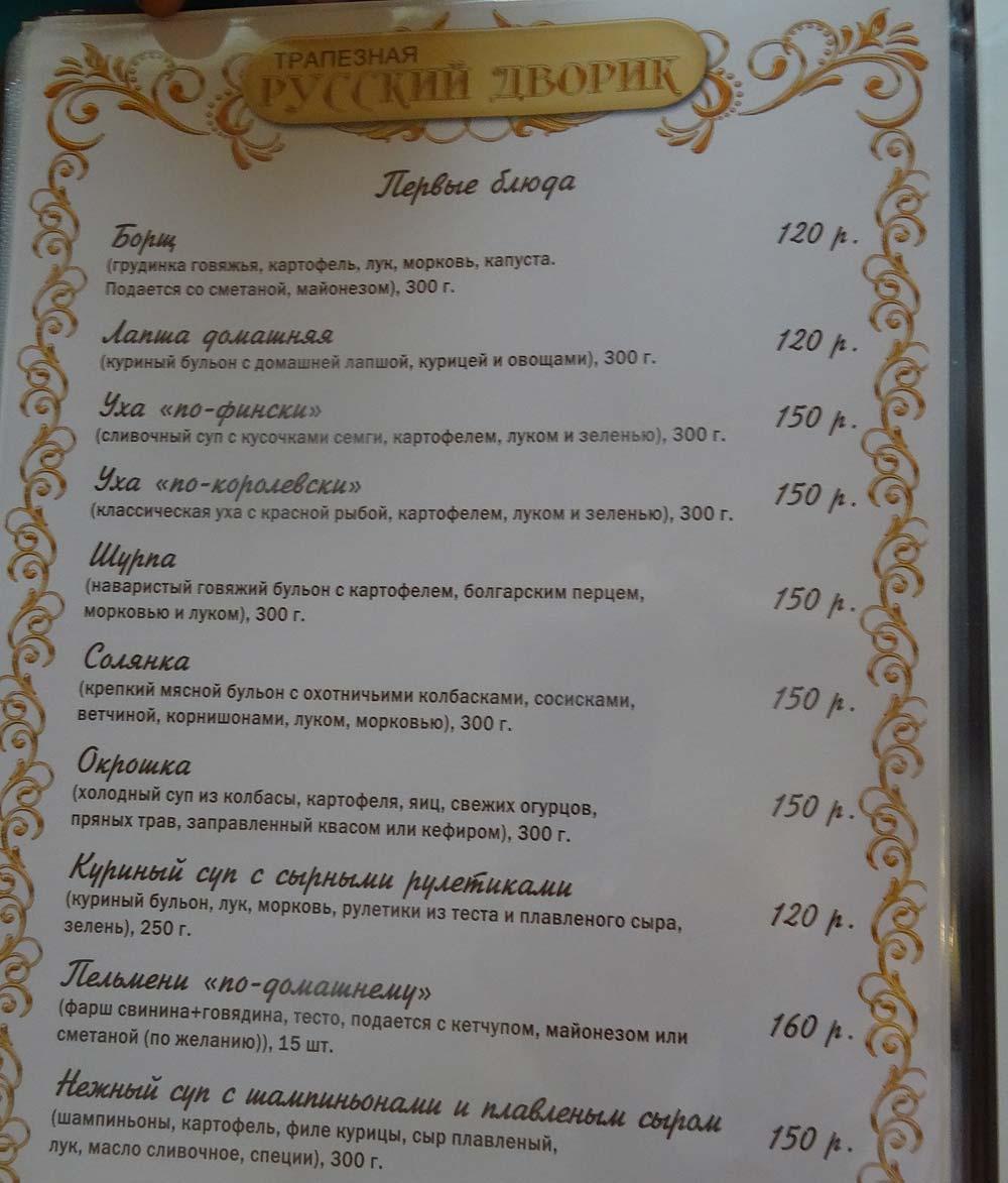"""Меню первых блюд в Трапезной """"Русский Дворик"""""""
