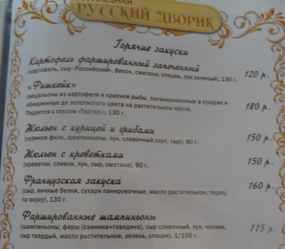 """Меню горячих закусок в Трапезной """"Русский Дворик"""""""